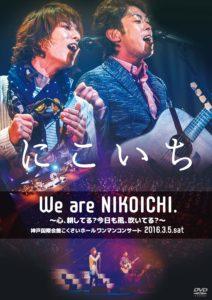 We are NIKOICHI